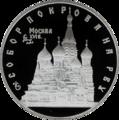 RR5111-0008R Собор Покрова на Рву.png