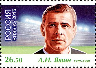 "Lev Yashin - Yashin on a 2016 Russian stamp from the series ""Football Legends"""