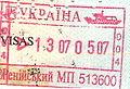 Reni port border stamp.jpg