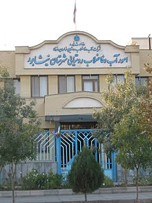 Rural Sewerage and Water office of Nishapur county - Janbazan blv 1.JPG