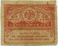 Russia-1917-Banknote-40-Obverse.png