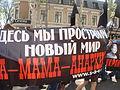 RussianSpringOdessa1stMay2014 18.JPG