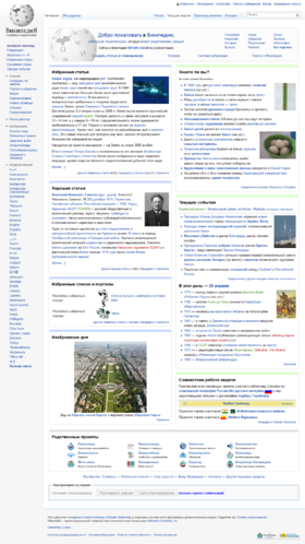 The Main Page of the Russian Wikipedia.