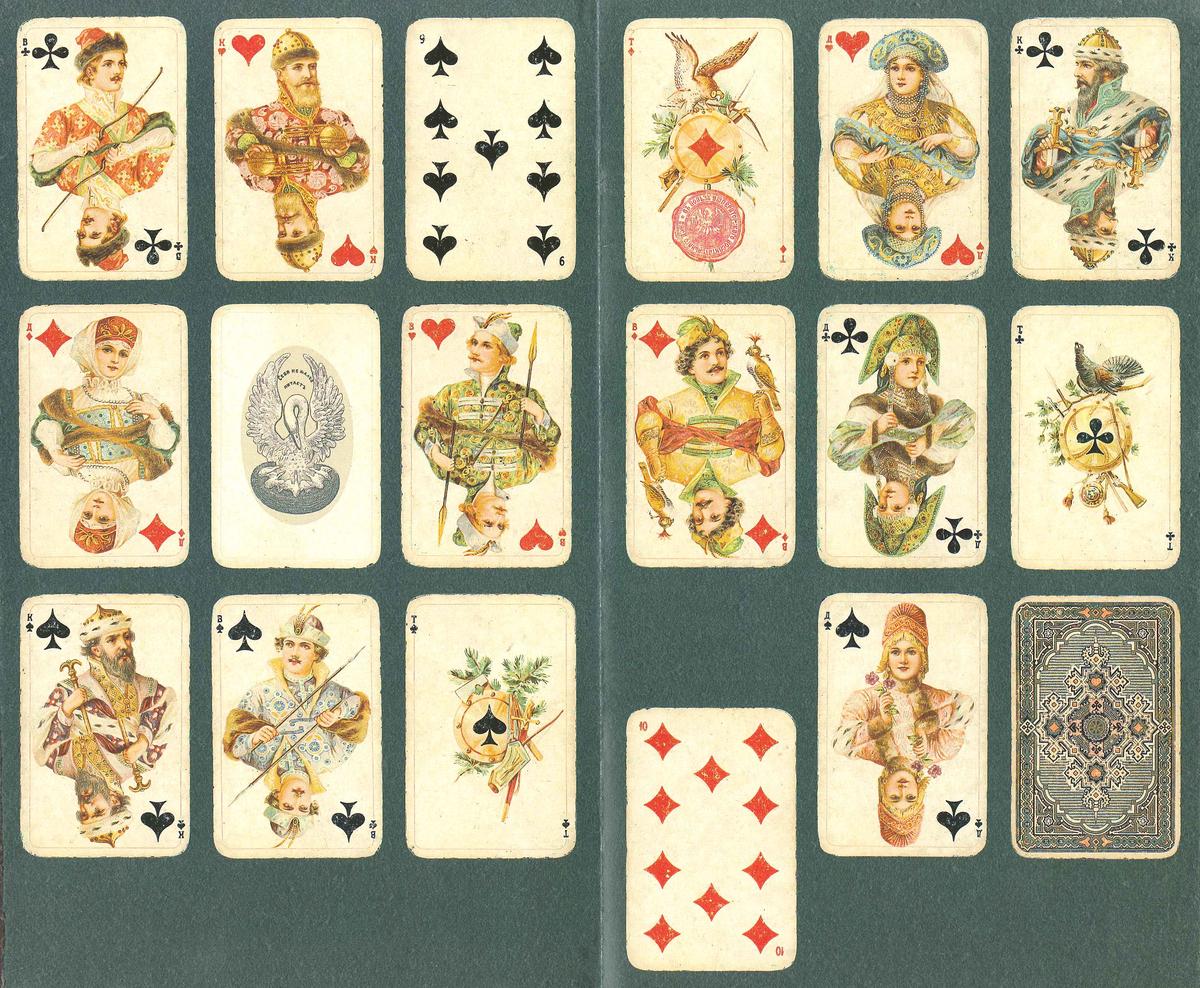 игральные карты уменьшенного размера из СССР - YouTube