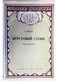 Schubert-Winterreise-Der Wegweiser (in Ukrainian, Revutsky).pdf