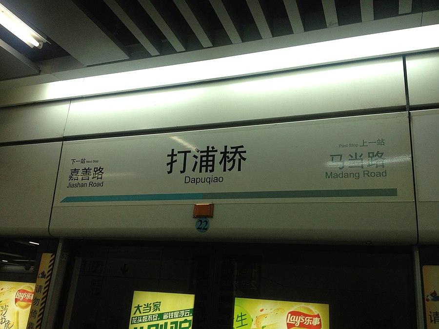 Dapuqiao station