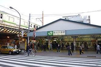 Shin-Ōkubo Station - Shin-Ōkubo Station exterior in October 2009