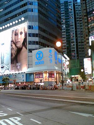 Sogo - Sogo's store in Causeway Bay, Hong Kong.