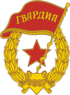 Soviet Guards badge.png