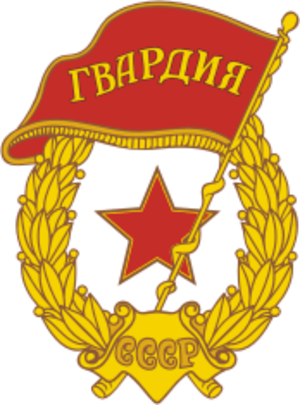 4th Guards Kantemirovskaya Tank Division - Image: Soviet Guards badge