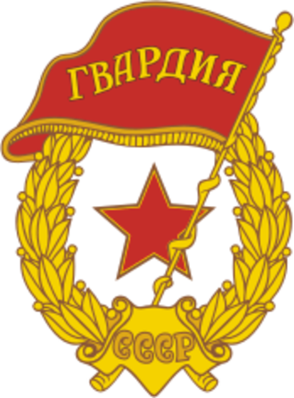 Guards unit - Image: Soviet Guards badge