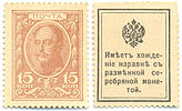 Stamp-moneyRussia1915 15k
