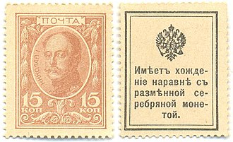 Coinage metals - Image: Stamp money Russia 1915 15k