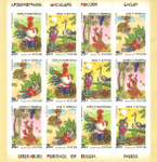 Stamp-russia2017-literature-heritage-of-russia-fables-block.png