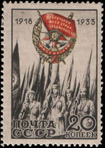 Stamp Soviet Union 1933 438.png