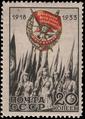 Stamp Soviet Union 1933 438.png