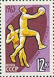 Stamp Soviet Union 1963 CPA2901.jpg