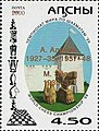 Stamp of Abkhazia - 2000 - Colnect 1004740 - Chess men Gold Overprint.jpeg