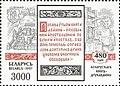 Stamp of Belarus - 1997 - Colnect 278760 - Byelorussian bookprinter FScorina in Vilnius.jpeg