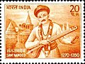 Stamp of India - 1970 - Colnect 371769 - 1 - 700th Birth Anniversary of Sant Namdeo 1270-1350.jpeg