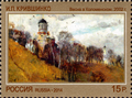 Stamp of Russia 2014 No 1903 Spring in Kolomenskoye by Ivan Krivshinko.png