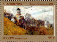 Stamp of Russia 2014 No 1903 Spring in Kolomenskoye by Ivan Krivshinko.png