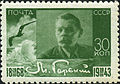Stamp of USSR 0858.jpg