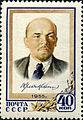 Stamp of USSR 1846.jpg