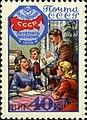 Stamp of USSR 2268.jpg