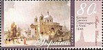 Stamp of Ukraine s480.jpg
