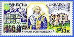 Stamp of Ukraine s511.jpg