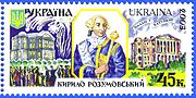 http://upload.wikimedia.org/wikipedia/commons/thumb/d/d6/Stamp_of_Ukraine_s511.jpg/180px-Stamp_of_Ukraine_s511.jpg