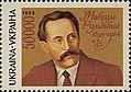 Stamp of Ukraine s81.jpg