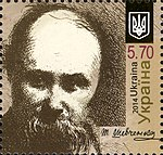 Stamps of Ukraine, 2014-44.jpg