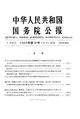 State Council Gazette - 1960 - Issue 19.pdf