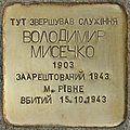 Stolperstein für Volodimir Misechko (Володимир Мисечкo) (Riwne).jpg