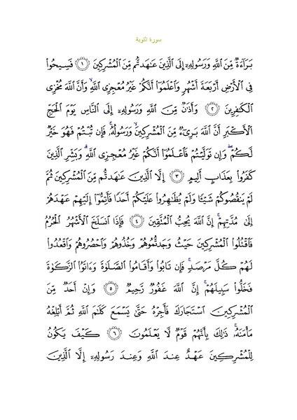 File:Sura9.pdf