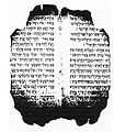 Synagogue Ettlingen- Fragment of Torah scroll, burned during Kristal Nacht.jpg