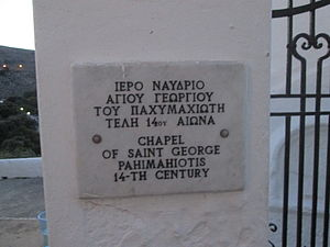 Chapel of Saint George Pachymachiotis - The nameplate out of the Chapel