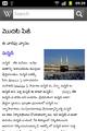 TewikiMobile20131208.png