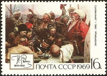 Казаки пишут турецкому князу фото 44-139