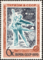 The Soviet Union 1970 CPA 3938 stamp (Art. Scenes from Ballet 'Swan Lake' (Pyotr Ilyich Tchaikovsky)).png