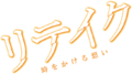 Thk retake logo.png