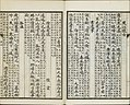 Three Hundred Tang Poems (117).jpg