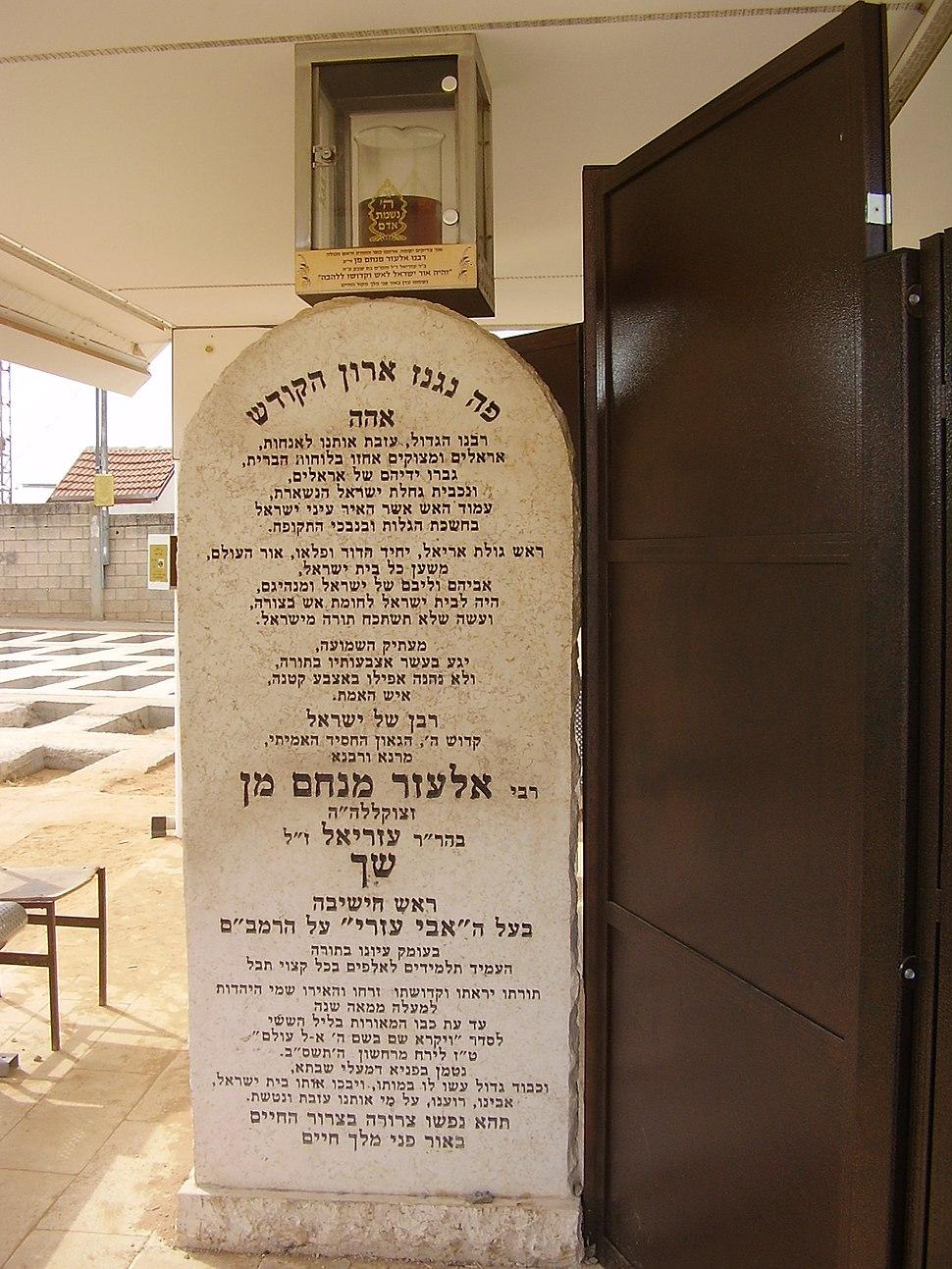 Tomb of Rabbi Elazar Shach