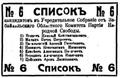 Transbaikal list 6.png