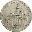 USSR-1989-5rubles-CuNi-Monuments BlagoveschenskyCathedral-b.jpg