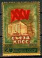 USSR 1976 4501 2690 0.jpg