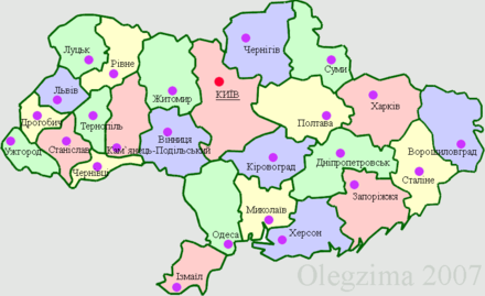 The 25 oblasts of Ukraine through 1946 to 1954. Crimea would be transferred in 1954 and the Drohobych and Izmail oblasts would be absorbed by, respectively, the Lviv and Odessa oblasts. Ukraine 1946-1954.png