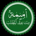 Umayma bint Abd al-Muttalib.png